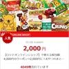ロッテオンラインショップのクーポン4,000円分相当が2,000円!お菓子やアイス、クリスマスケーキにも使える♪