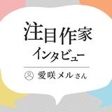 今月の注目作家インタビュー/愛咲メルさん(2020年5月)