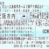 松山・広島割引きっぷ