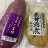 【サツマイモレシピ 】簡単3種のスイーツの作り方