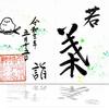 千葉 子安神社の御朱印(千葉・花見川区)〜8種類の直書き御朱印が待っています----21年版