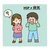 【それはHSPではなく病気です👉治療を】自己判断で病気を放置する危険