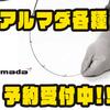デジーノの多段テーパーソリッド採用ロッド「アルマダ各種」通販予約受付中!