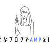 はてなブログのAMP機能まとめ。メリット、デメリットやアフィリエイトリンクについて