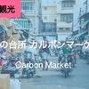 車窓から楽しむセブ観光 庶民の台所カルボンマーケットについて【フィリピン留学・観光】