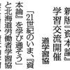 北海道学習協の『資本論』講座の記事が『しんぶん赤旗』に掲載されました。