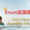 【Unity / プログラミング】Enumの拡張機能を使おう!