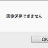 右クリックで保存できない画像を保存する方法【Firefox編】