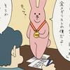 スキウサギ「メダリスト」