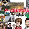 【祝】誤字脱字まみれの糞ブログ「ゲーム積み立て名人」10周年!