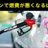 ガソリン満タンと2/1給油による燃費の違いとは?