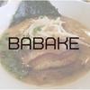 元長崎県庁舎近く江戸町でラーメンを食べるなら「BABAKE」