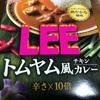 「LEE」トムヤム風?かなりサッパリ食べられます♪
