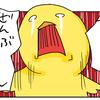 【子育て漫画】3歳児になにもかもちっがーーーう!!ってなる日々