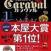 【読書感想】カラヴァル(Caraval) 深紅色の少女 ☆☆☆