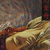 荒巻義雄『時の葦舟』と在りて無き世、または入れ子の夢