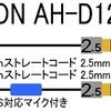 デンオンのハイレゾ対応 密閉型ヘッドホン デノン・DENON「AH-D1200」シシド・カフカ様は白がお似合い!
