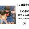 【2歳差育児】上の子の赤ちゃん返り②~具体的な対応策~