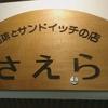 珈琲とサンドイッチの店 さえら / 札幌市中央区大通西2丁目 都心ビルB3F