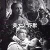 【レビュー】美女と野獣(1946)(ネタバレあり)