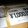 ISUCON6 にインフラエンジニアとして参加して優勝した!!