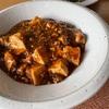 麻婆豆腐とミニトマトの杏露酒漬け