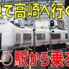 【裏技】高崎線特急には○○駅から乗るべし! 快適でお得な旅のすゝめ