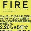 FIRE達成条件は金融資産だけじゃない。