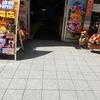ふら~っと 本厚木駅近くのミナミ厚木店に寄ってみました
