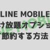 かけ放題オプション880円を節約して、お得に通話できるLINEモバイルの「LINE Out」って知ってる?