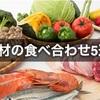 食べ合わせの良い食材5選!