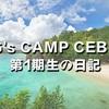G's CAMP CEBU第1週終了!エンジニア留学第1週の学習内容まとめ