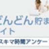 【貯金】4月の貯金額合計と内訳