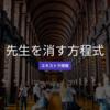 『先生を消す方程式』のエキストラ募集情報とロケ地!田中圭と共演できるって本当?