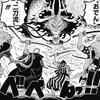 """【ワンピース】992話、赤鞘九人の技名まとめ、これが""""真""""のサムライ!【ネタバレ感想】"""