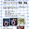 リボンレイストラップ教室開催@囲碁会館(3.24)