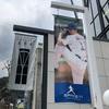 神戸で日本ハムファイターズを巡る