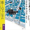 今週 書評で取り上げられた本(6/14~6/20 週刊10誌&朝日新聞)全106冊