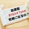 血液型占いってどこまでが本当?思うところと根拠を調べてみた