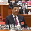 中国の言う「内政干渉」は違う、、、