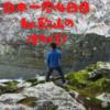 日本一周4日目 滝の拝と高野山