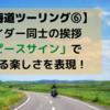 【北海道ツーリング⑥】ライダー同士の挨拶「ピースサイン」で北海道を旅する楽しさを表現!