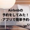 【留学準備】英語でAirbnbの予約をしてみた!アプリで簡単予約の仕方。