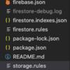 【Firebase】Storageルールの管理を途中からする