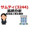 【銘柄分析】サムティ(3244)は買いなのか?配当金と株主優待。
