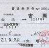 本日の切符:伊豆箱根鉄道 駿豆線 大場駅発行 大場→吉原 補充片道乗車券