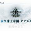 【FGO】Fate Grand Order始めました