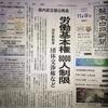 熊本日日新聞、今朝(2018年11月9日)地公法3-3-3の特別職 労働基本権問題を報道