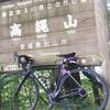 実走46、高縄山9、70km