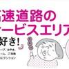 デブあるある「サービスエリア」【漫画】